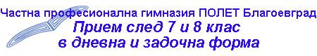 Частна професионална гимназия ПОЛЕТ